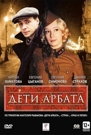 children-of-the-arbat-movie-poster